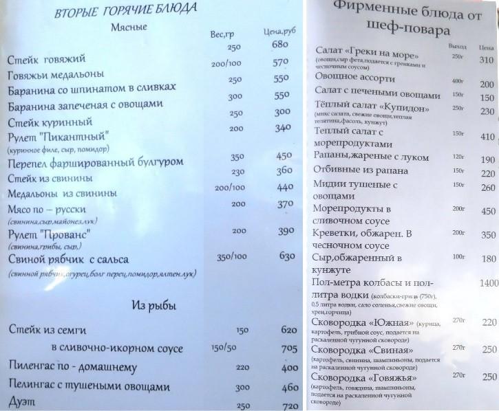 Цены в крымских кафе