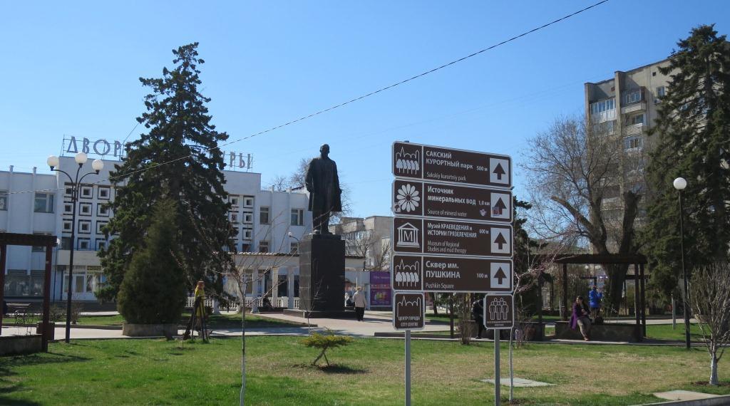 Фото памятника Ленину в Саках