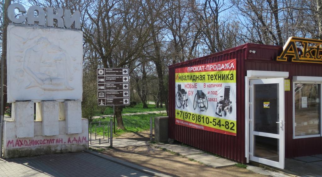 Отдых в Западном Крыму.
