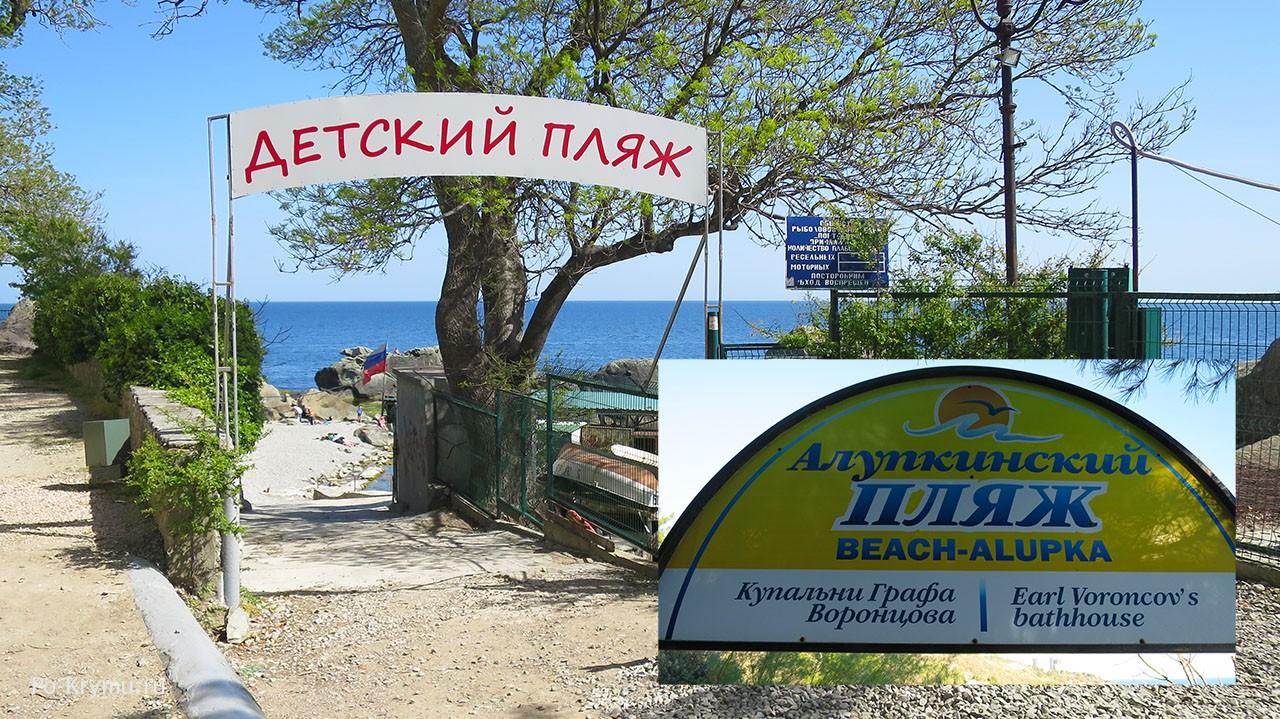 Достопримечательности Алупки - детский пляж