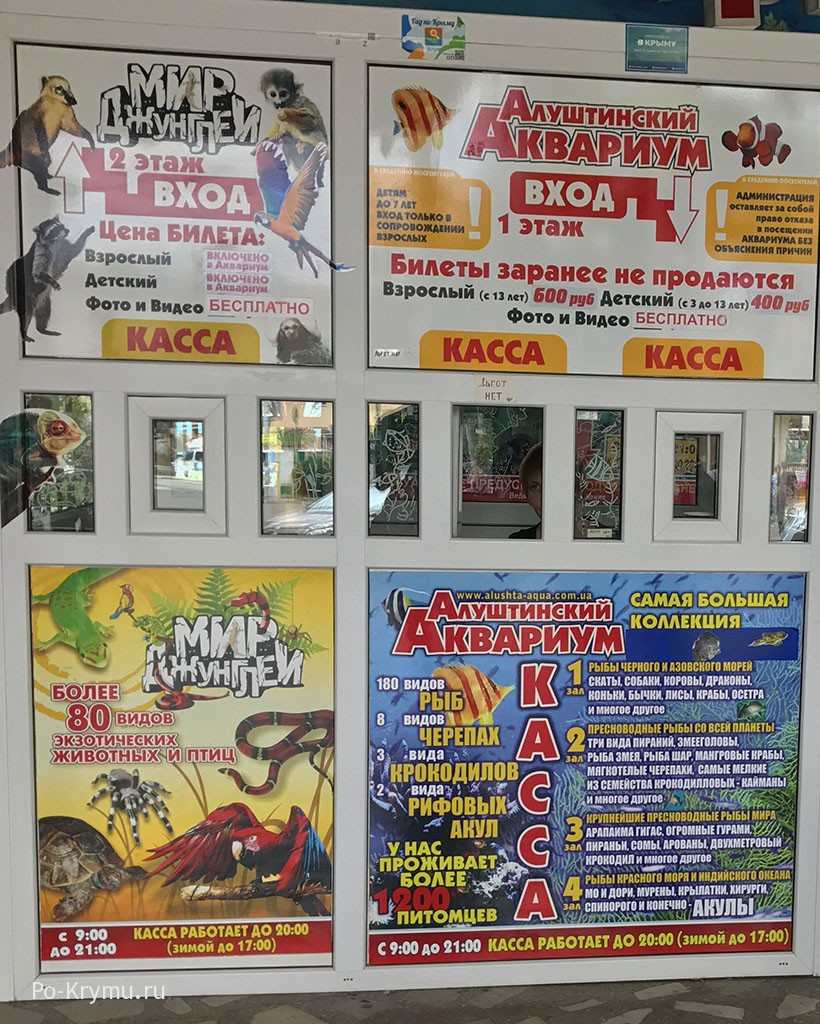 Алуштинский аквариум, сколько стоят билеты, фото.