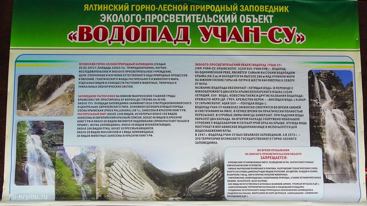 Ялтинский горно-лесной природный заповедник.