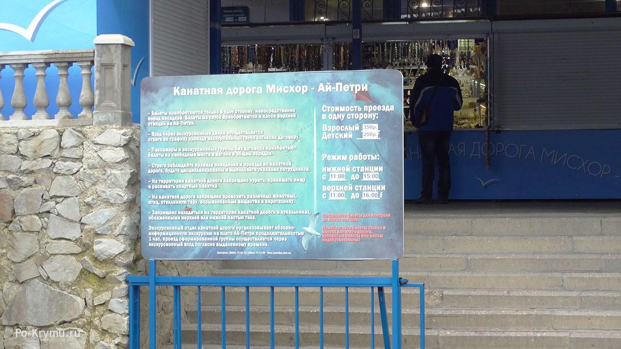 Цена на билеты на канатную дорогу на Ай-Петри.