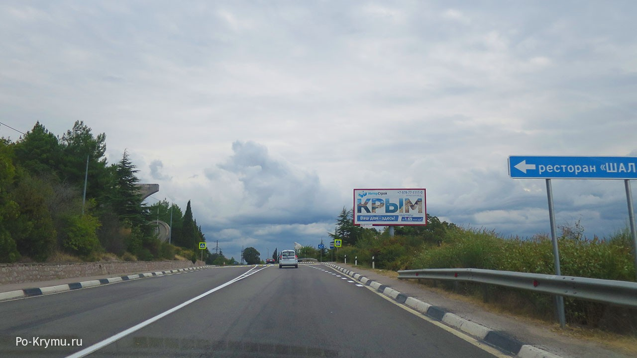 Крым изменения за 4 года.