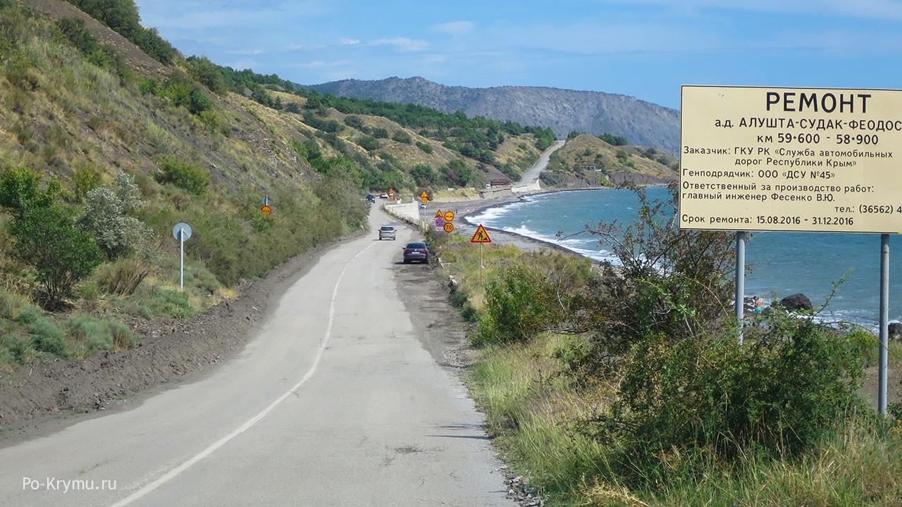 Ремонт дороги вдоль берега между Алуштой и Судаком.