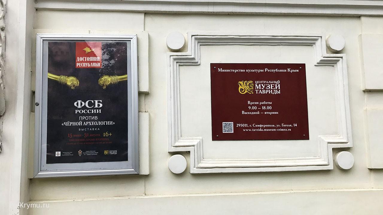 Выставка в музее Тавриды.