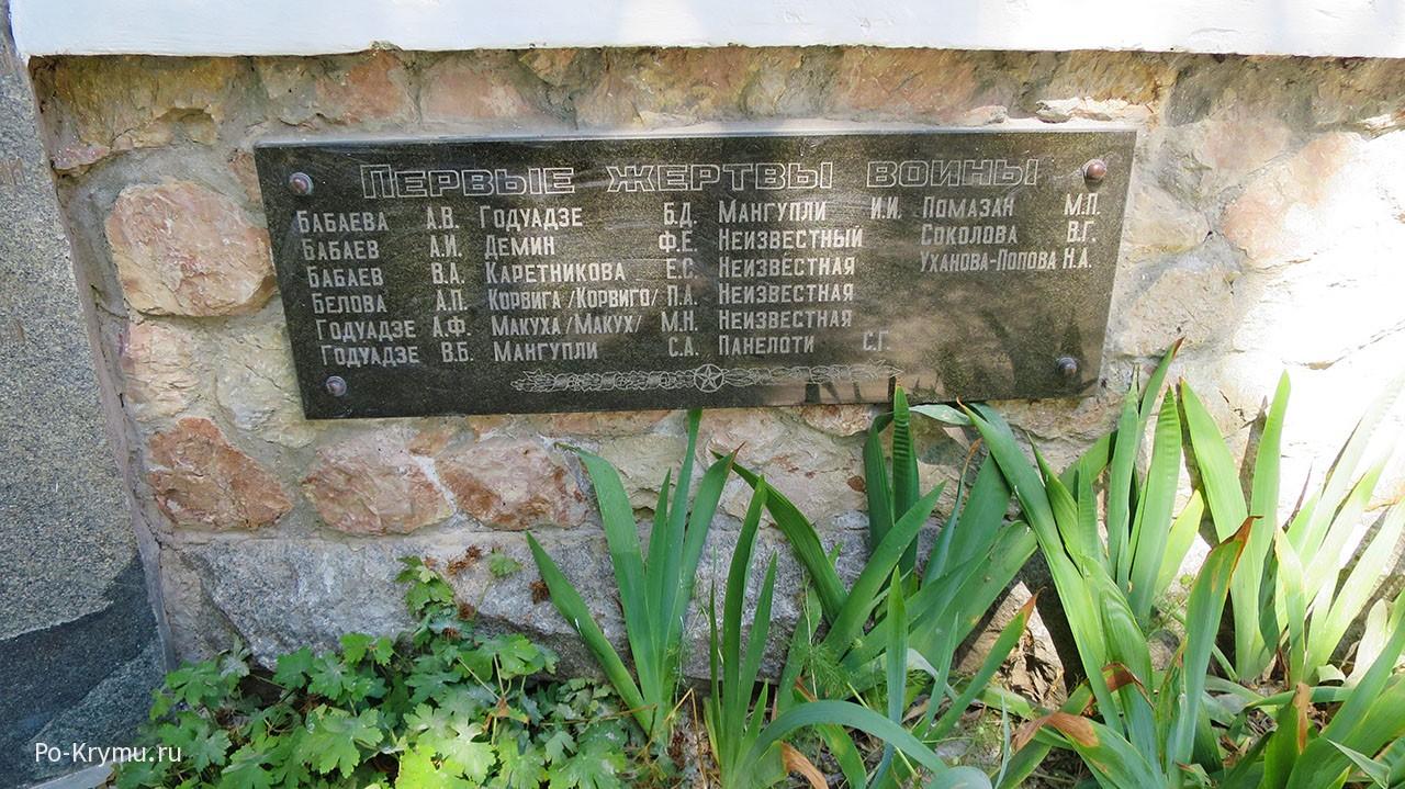 Мемориал первым жертвам ВОВ на ул. Нефедова (бывш. Подгорной).