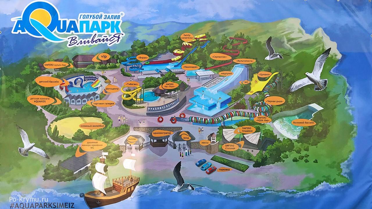 План аквапарка «Голубой залив».
