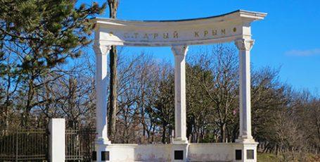 Старый Крым — что посмотреть, где побывать
