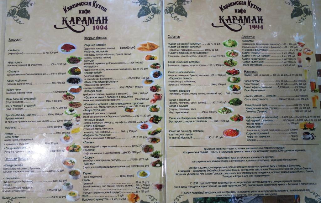 Меню кафе Караман, Евпатория.
