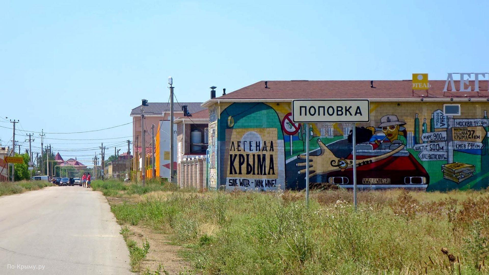Западный Крым. Курорт Поповка