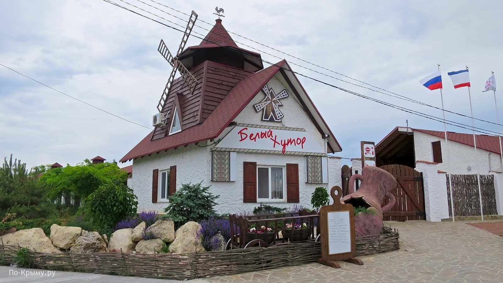 Белый хутор, кафе и эко-пансионат в Каменском