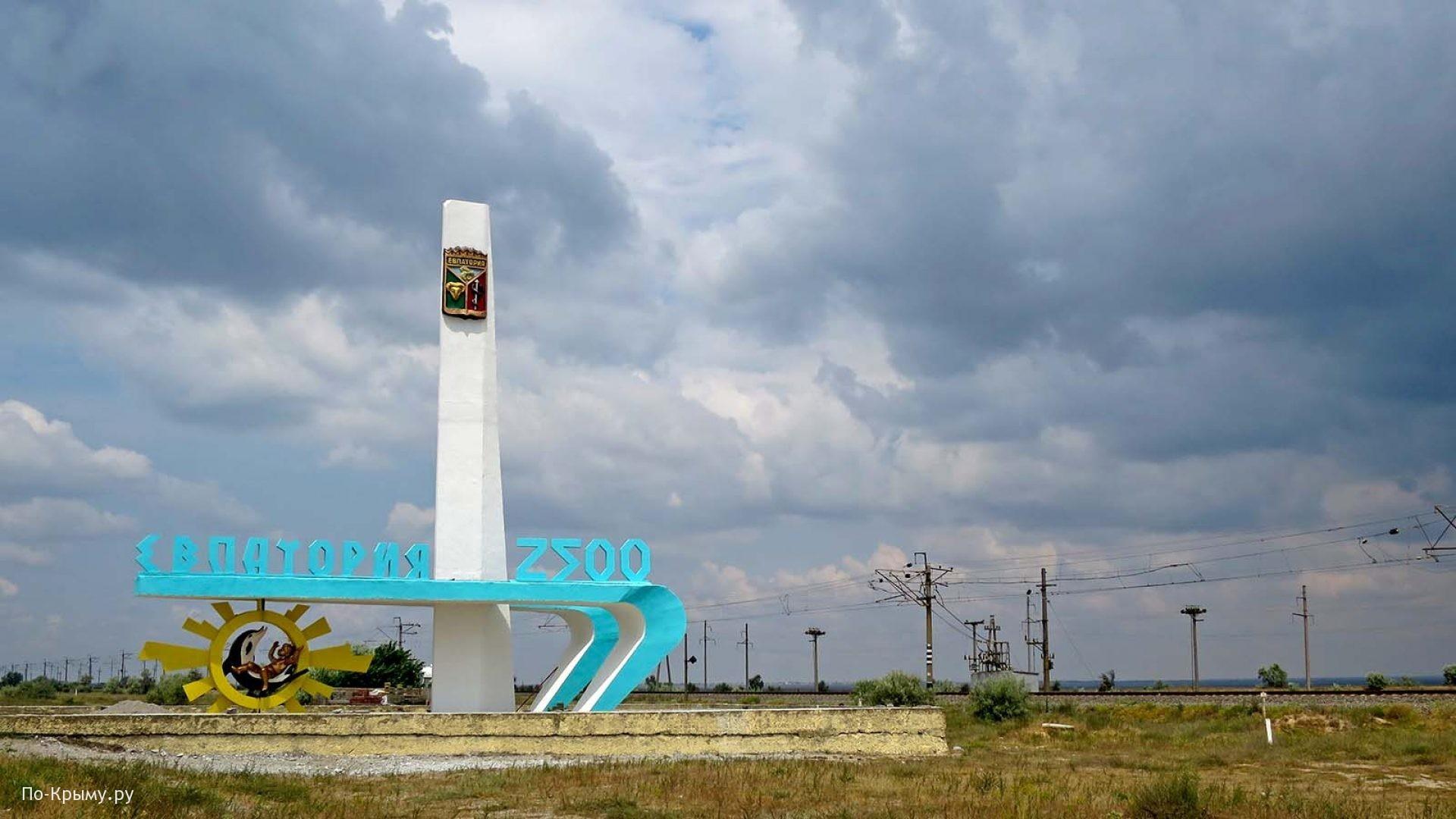 Евпатория. Старейший город России