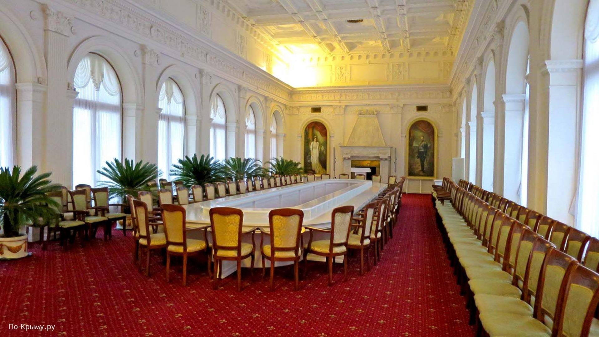 Белый зал Ялтинской конференции