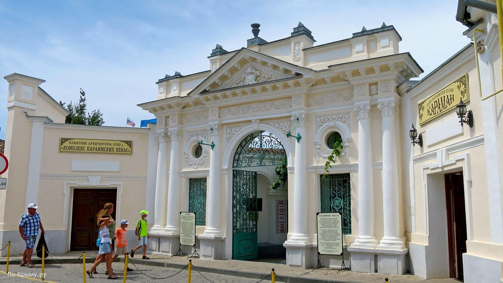 Караимские кенасы, достопримечательности Крыма