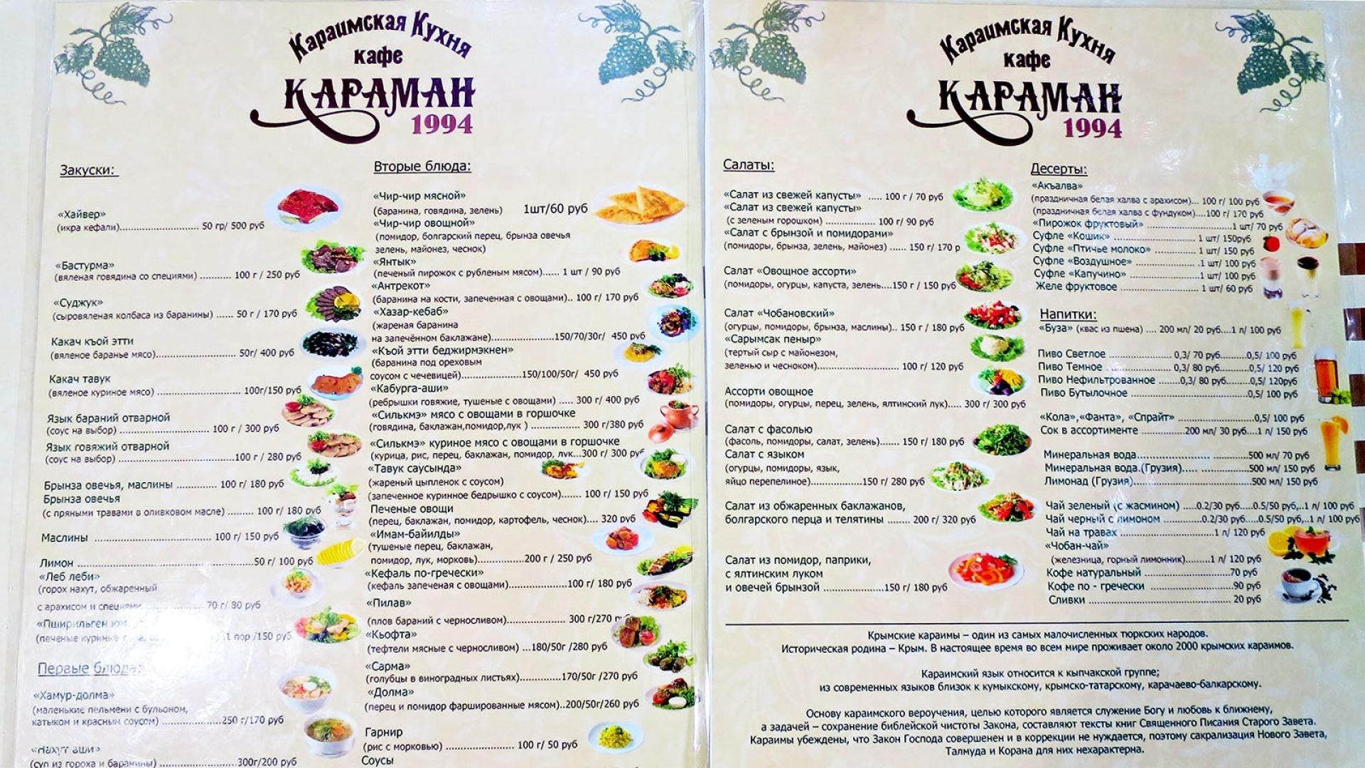 Караимская кухня в кафе Караман