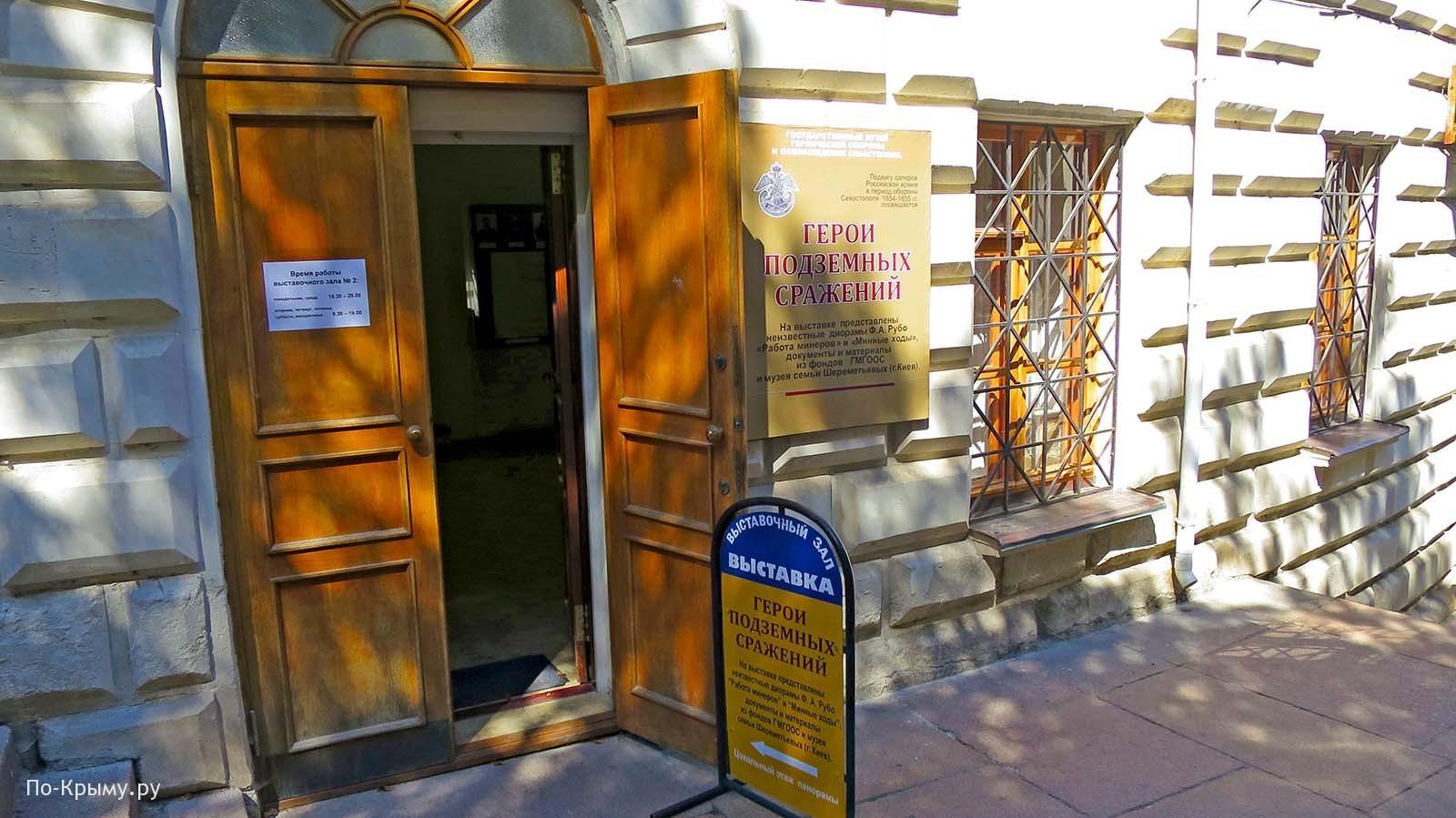 Музей подземная война
