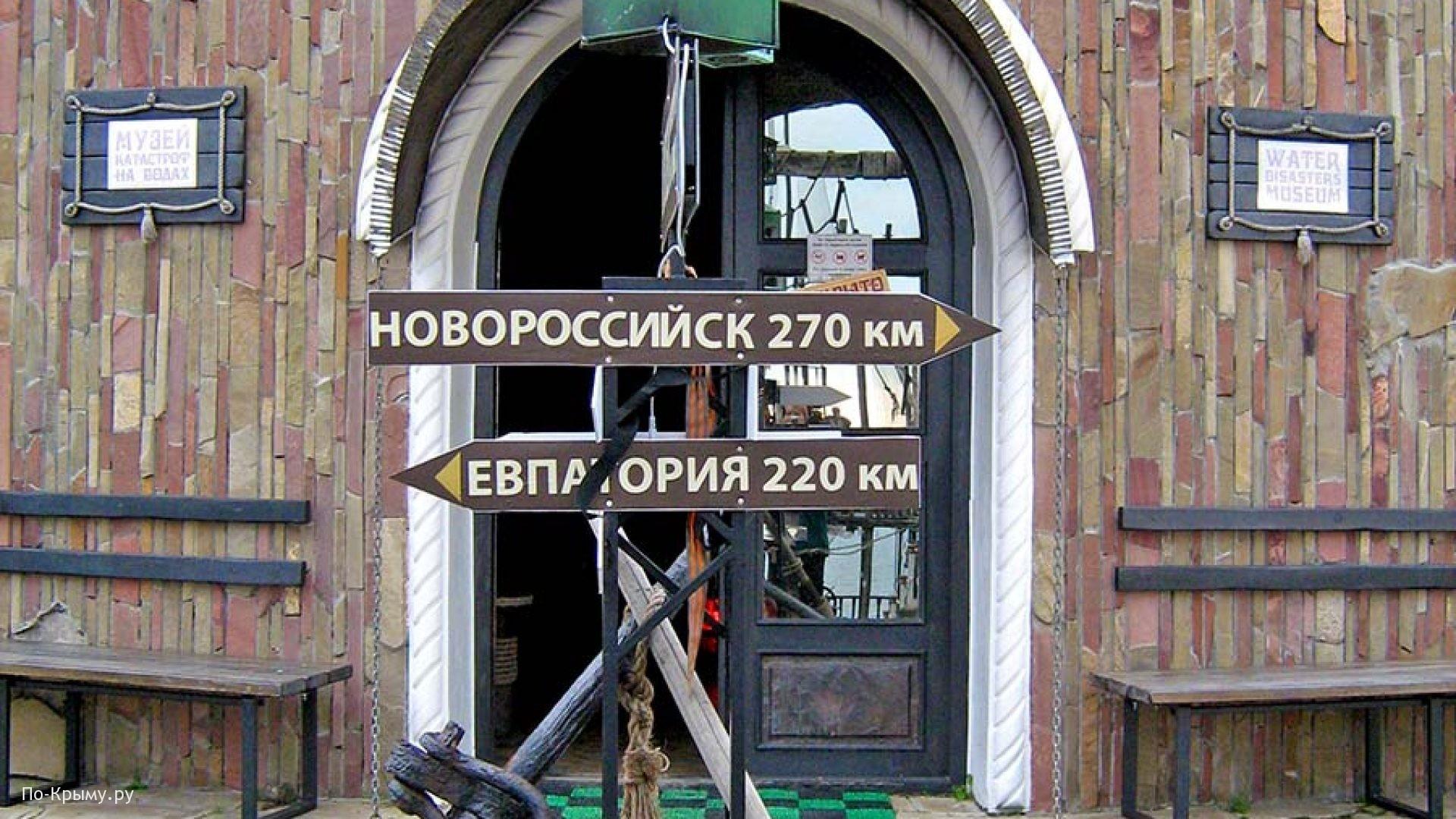 Малореченское музей катастроф