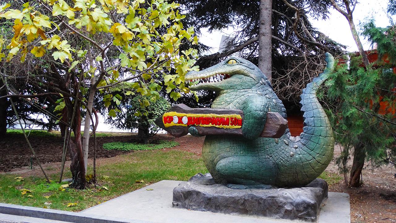 Достопримечательности города Ялты - крокодиляриум.