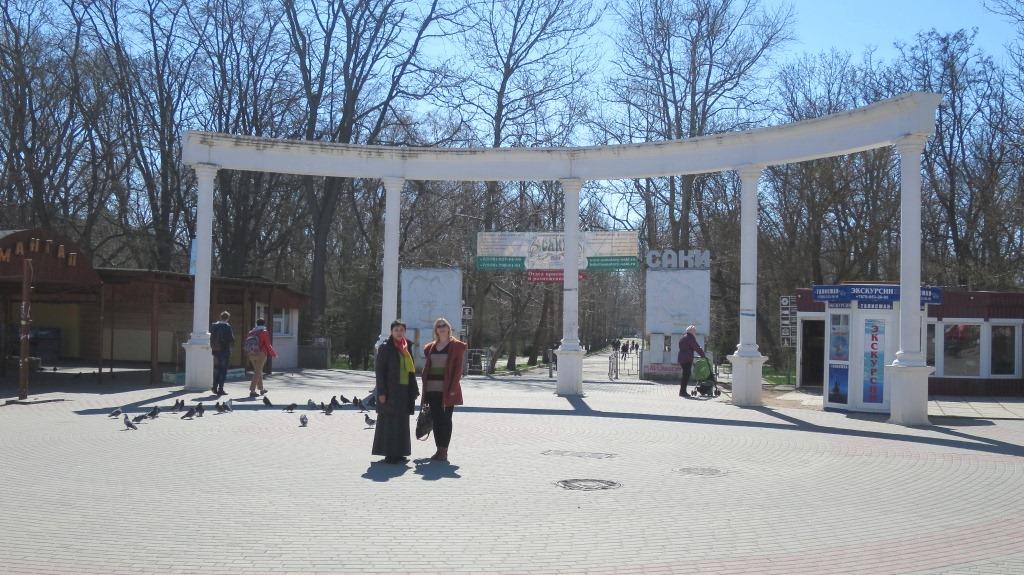 Сакский городской парк
