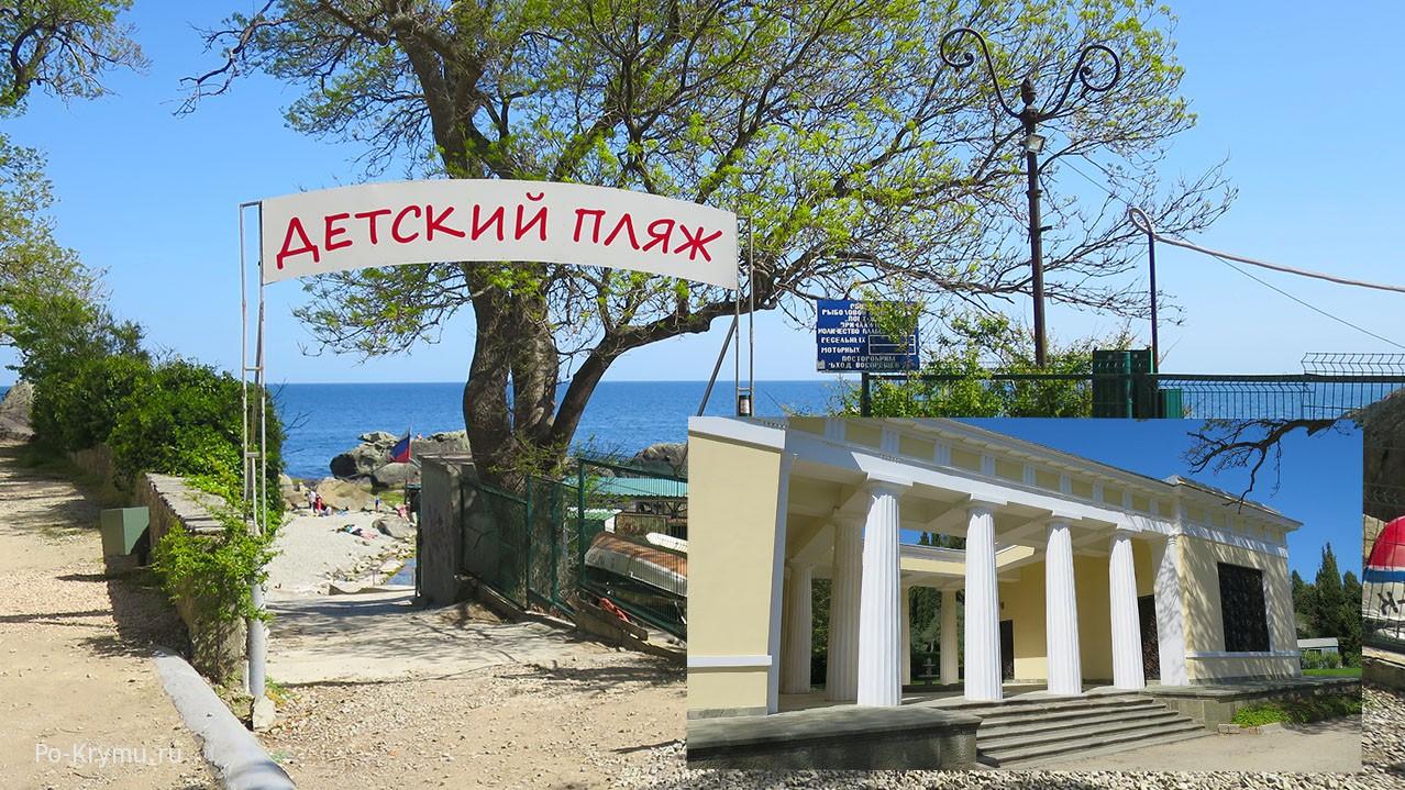 Лучший детский пляж Алупки