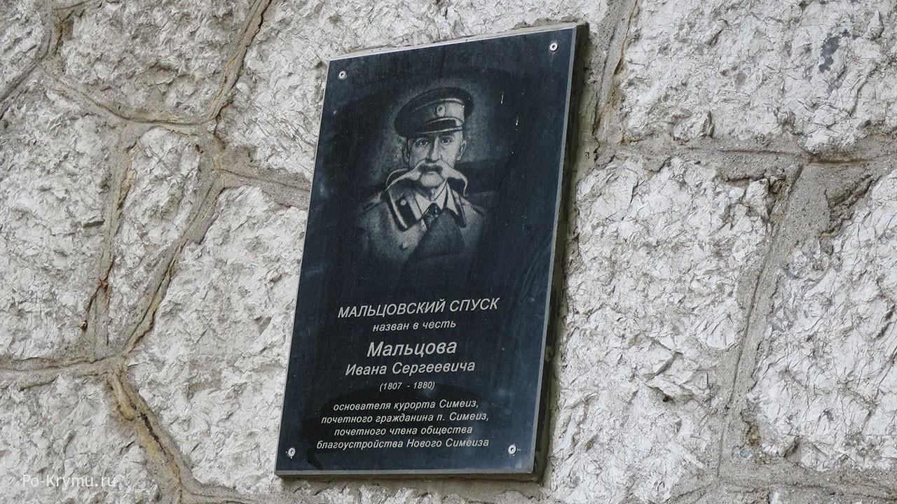 Мальцов - основатель курорта Симеиз.