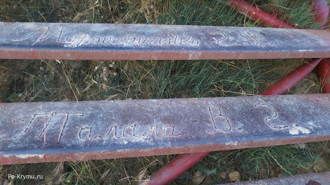 Имена строителей лестницы.