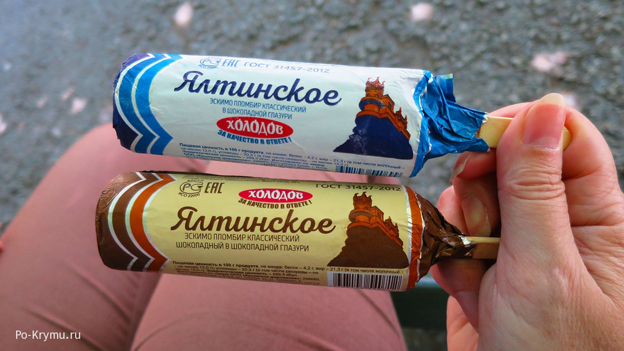 Ялтинское мороженое.