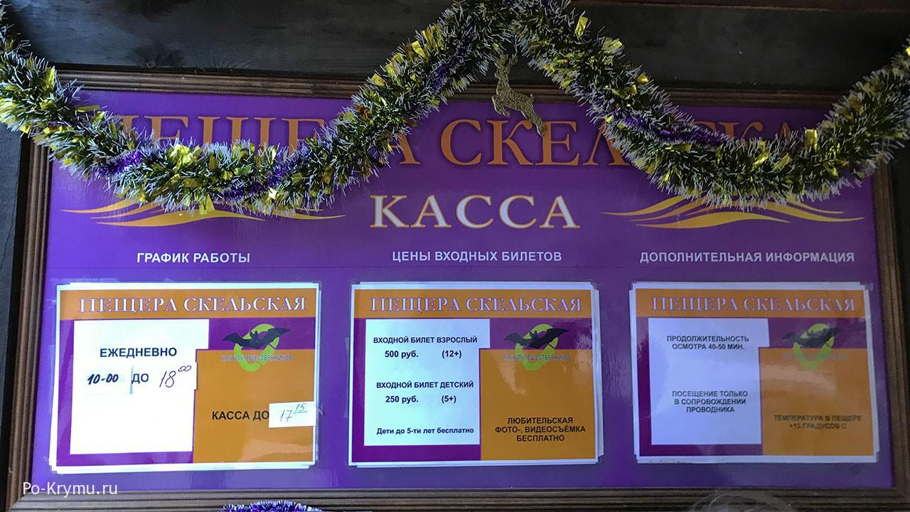 Скельские пещеры Крым, цена в рублях официальный сайт
