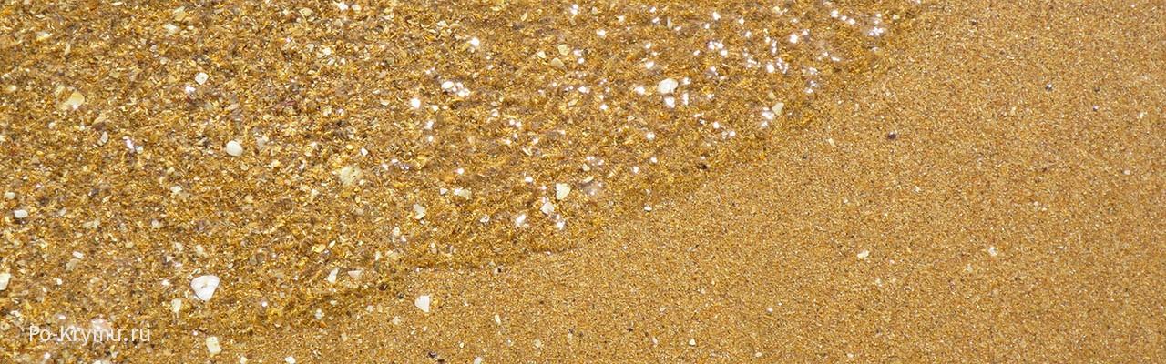 Нежный песочек Черноморского побережья Крыма