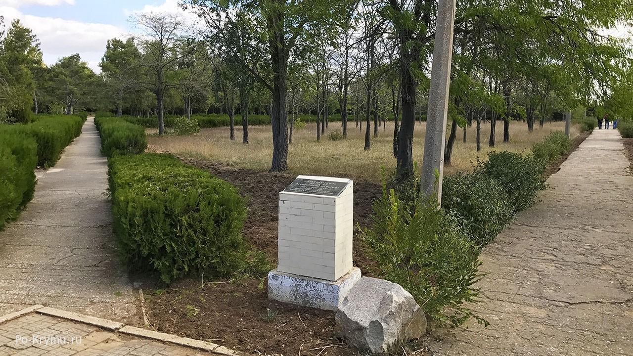 Парк в Прибрежном у города Саки