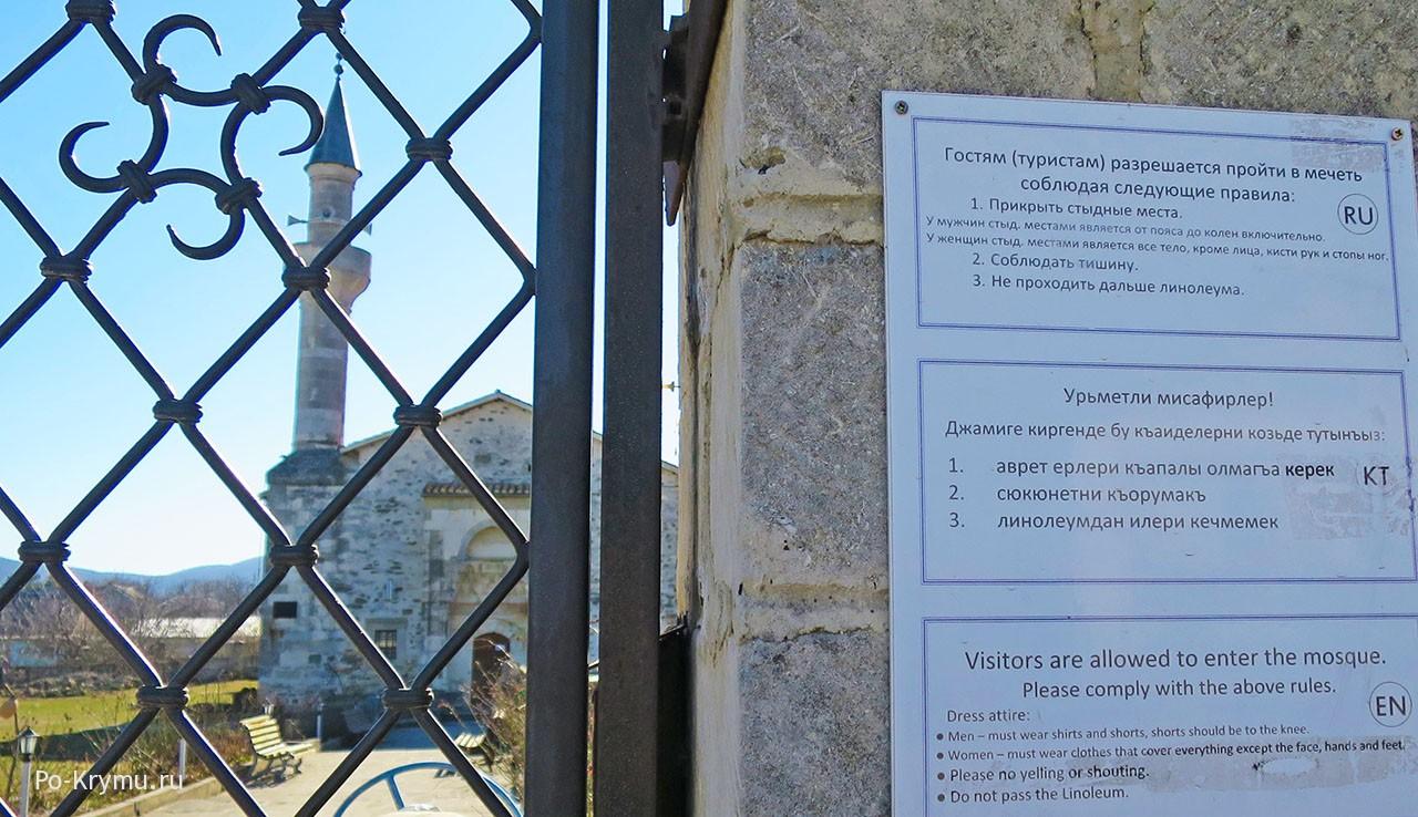 Правила для желающих осмотреть культовое сооружение.
