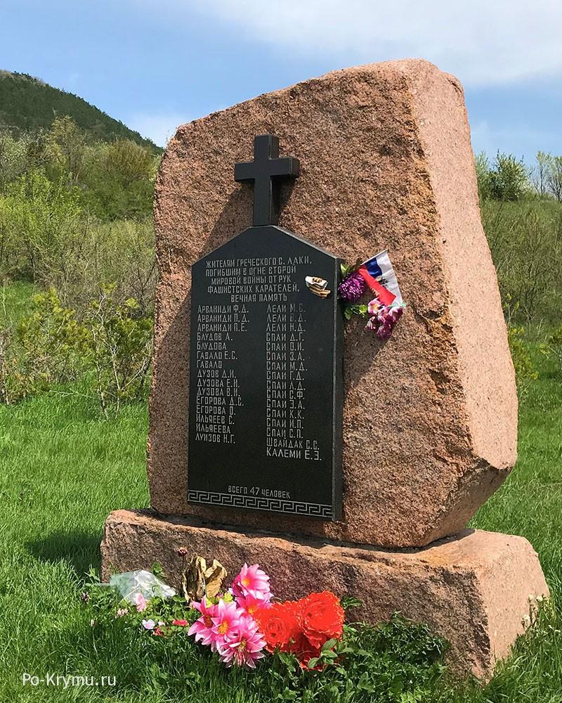 Памятный камень на месте греческой деревни Лаки.