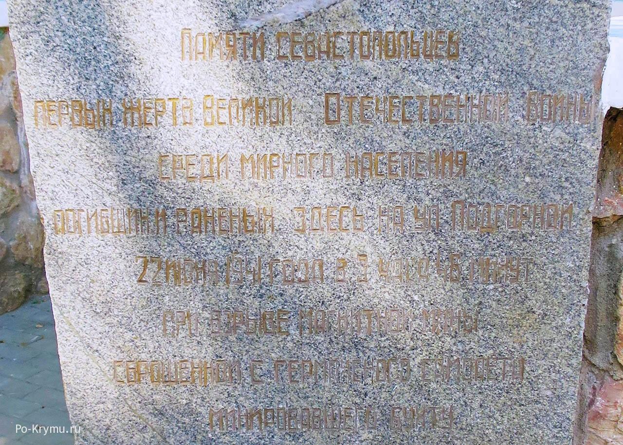 Памятник первым жертвам ВОВ среди мирного населения