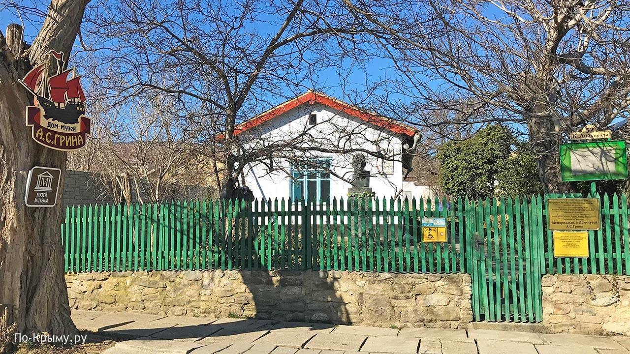 Дом-музей Грина в Старом Крыму
