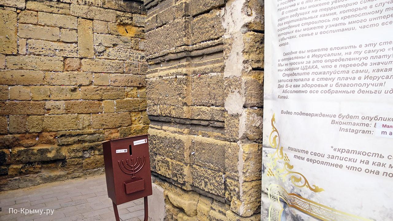 Малая стена плача в Малом Иерусалиме Евпатории