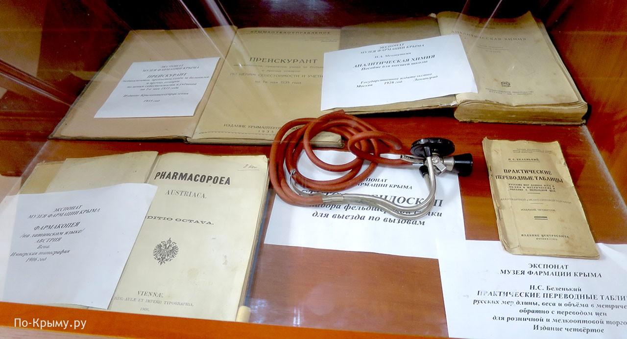 Экспонаты музея фармации Крыма