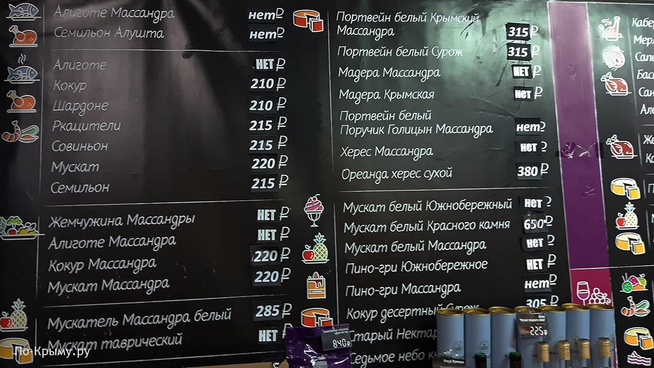 Цены на массандровские вина