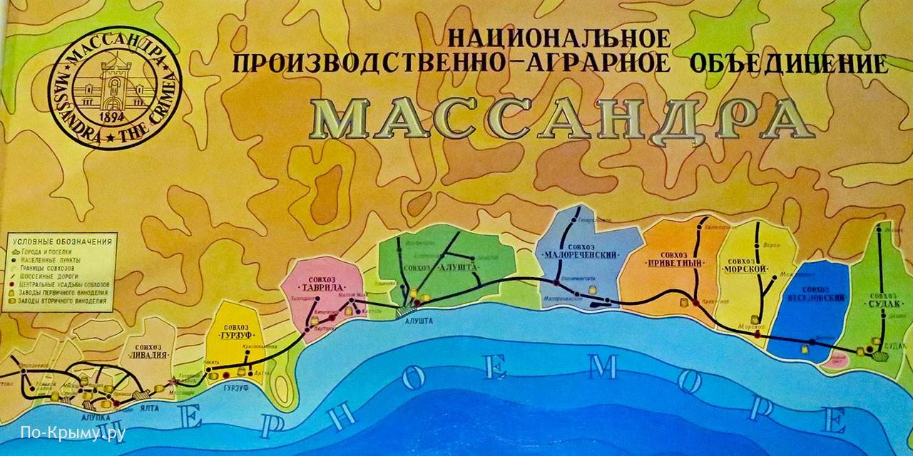 Схема размещения виноградников объединения Массандра