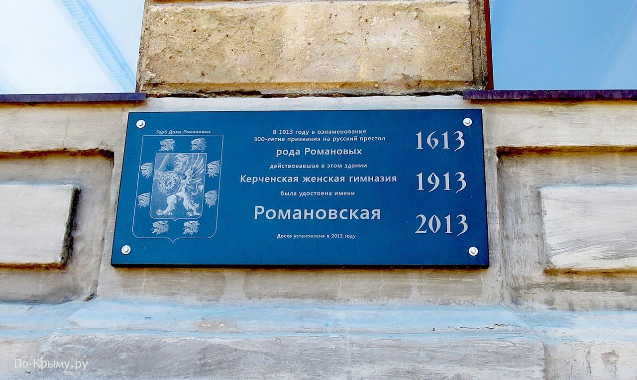 Керченская женская гимназия