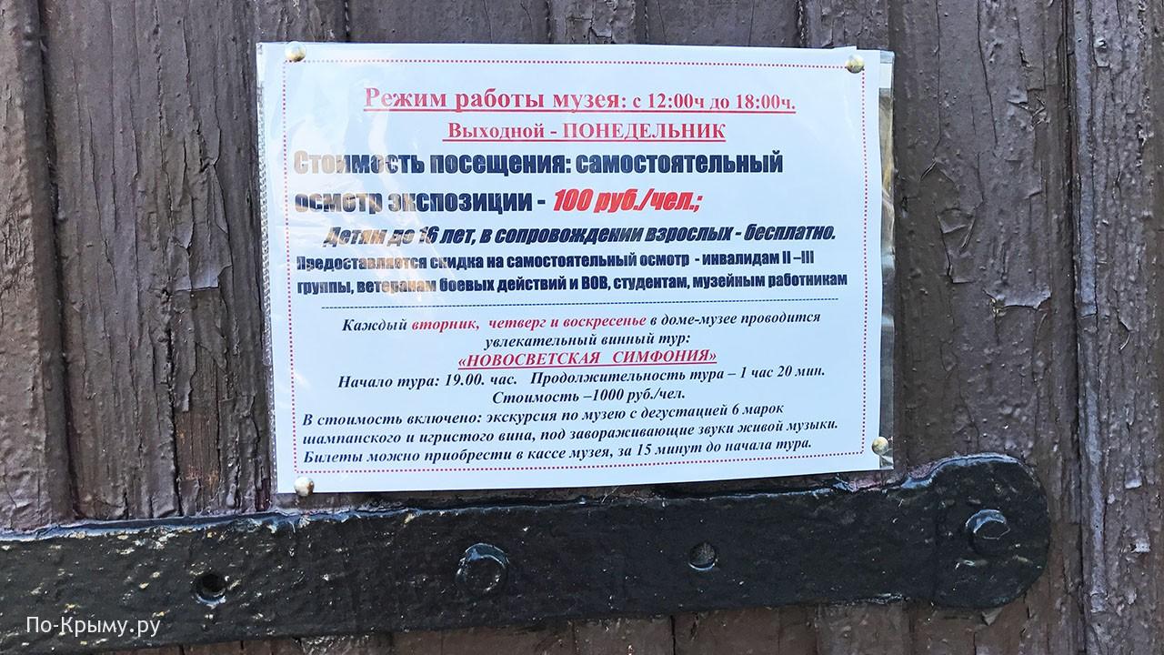Дом-музей князя Голицына в Новом Свете, расписание