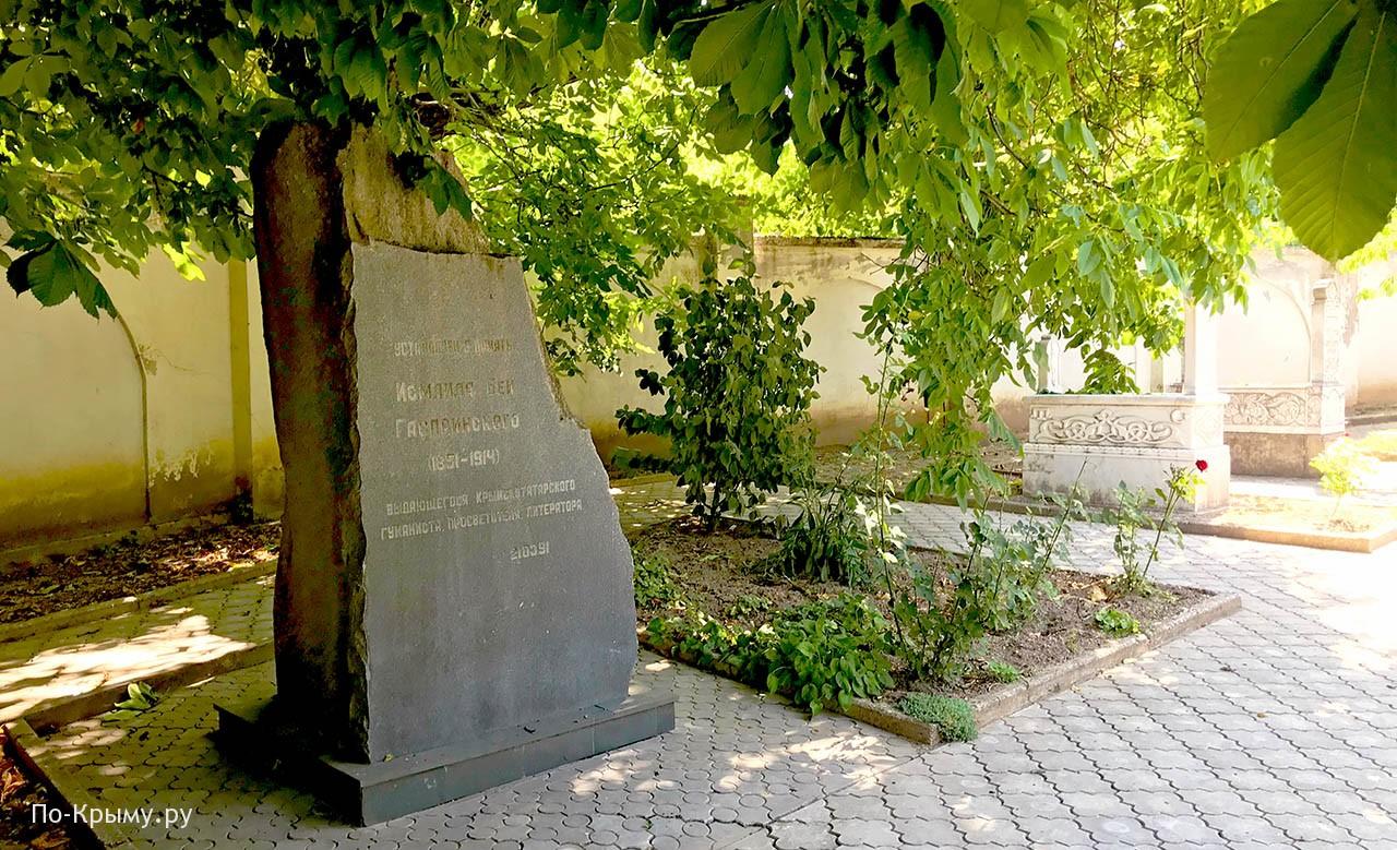 Музей Исмаила Гаспринского в Бахчисарае
