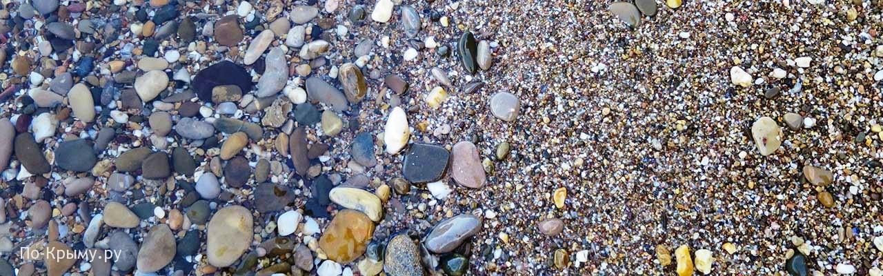 Песок, галька и скалы в наличии