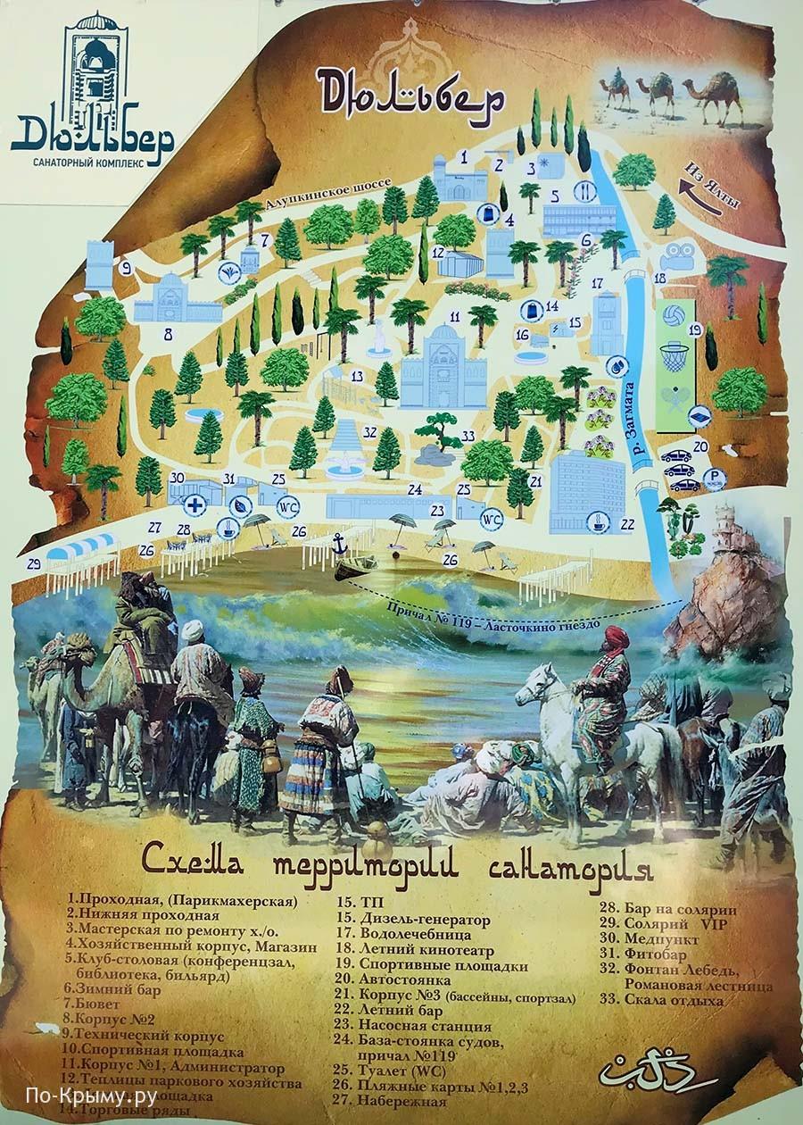 Крым дворец Дюльбер карта парка