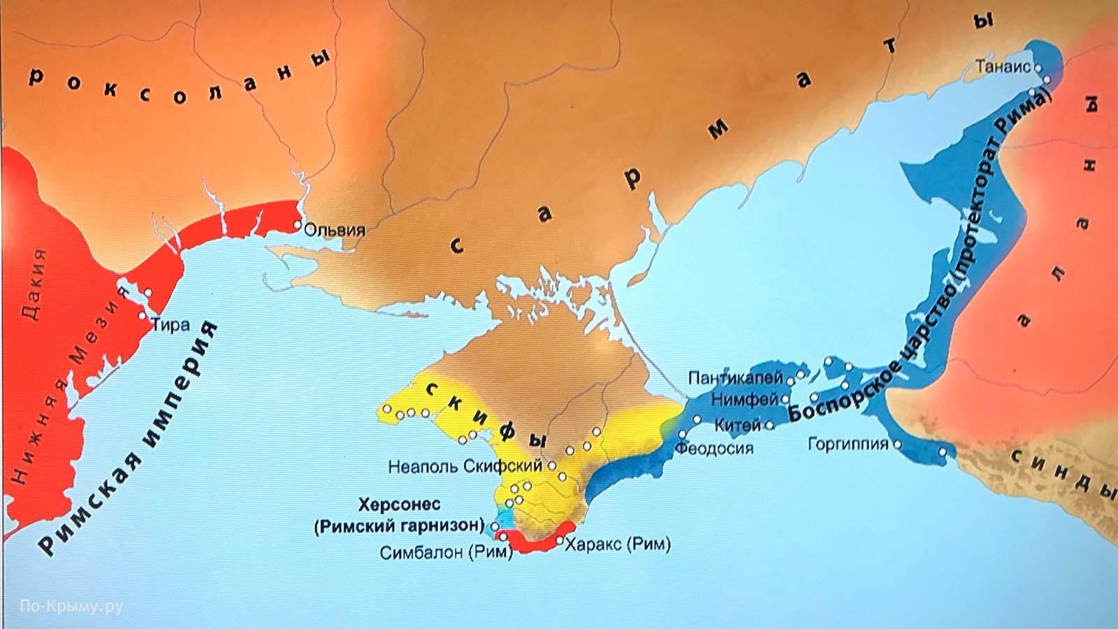 Римляне в Крыму - I-II век нашей эры