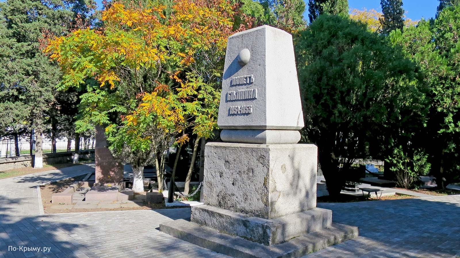 Памятники Крымской войны - Люнет Белкина в Севастополе