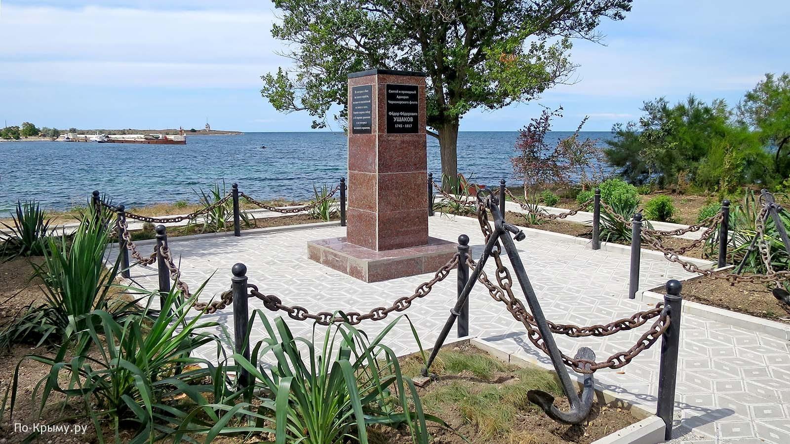 Памятник Ф.Ф. Ушакову в Черноморском
