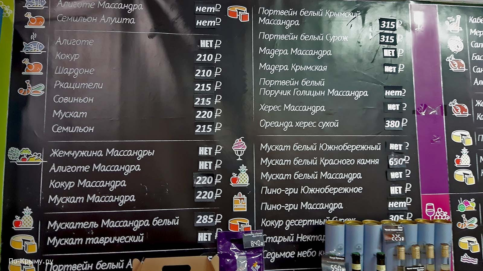 Крымские вина недорого, винзавод Массандра