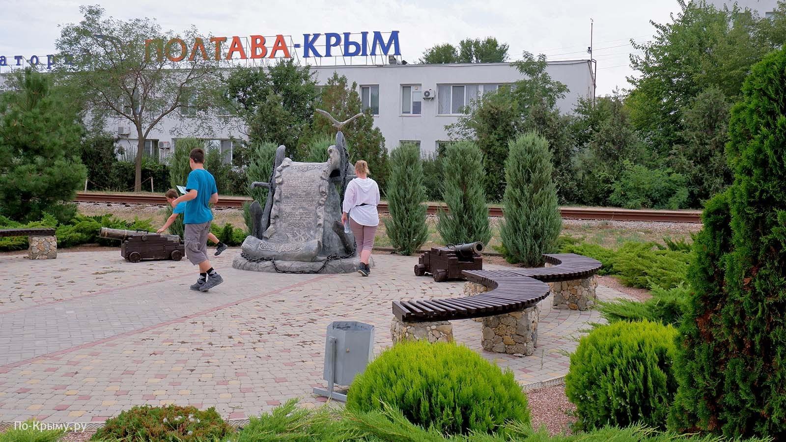 Город Саки, пляж Полтава-Крым № СА-06