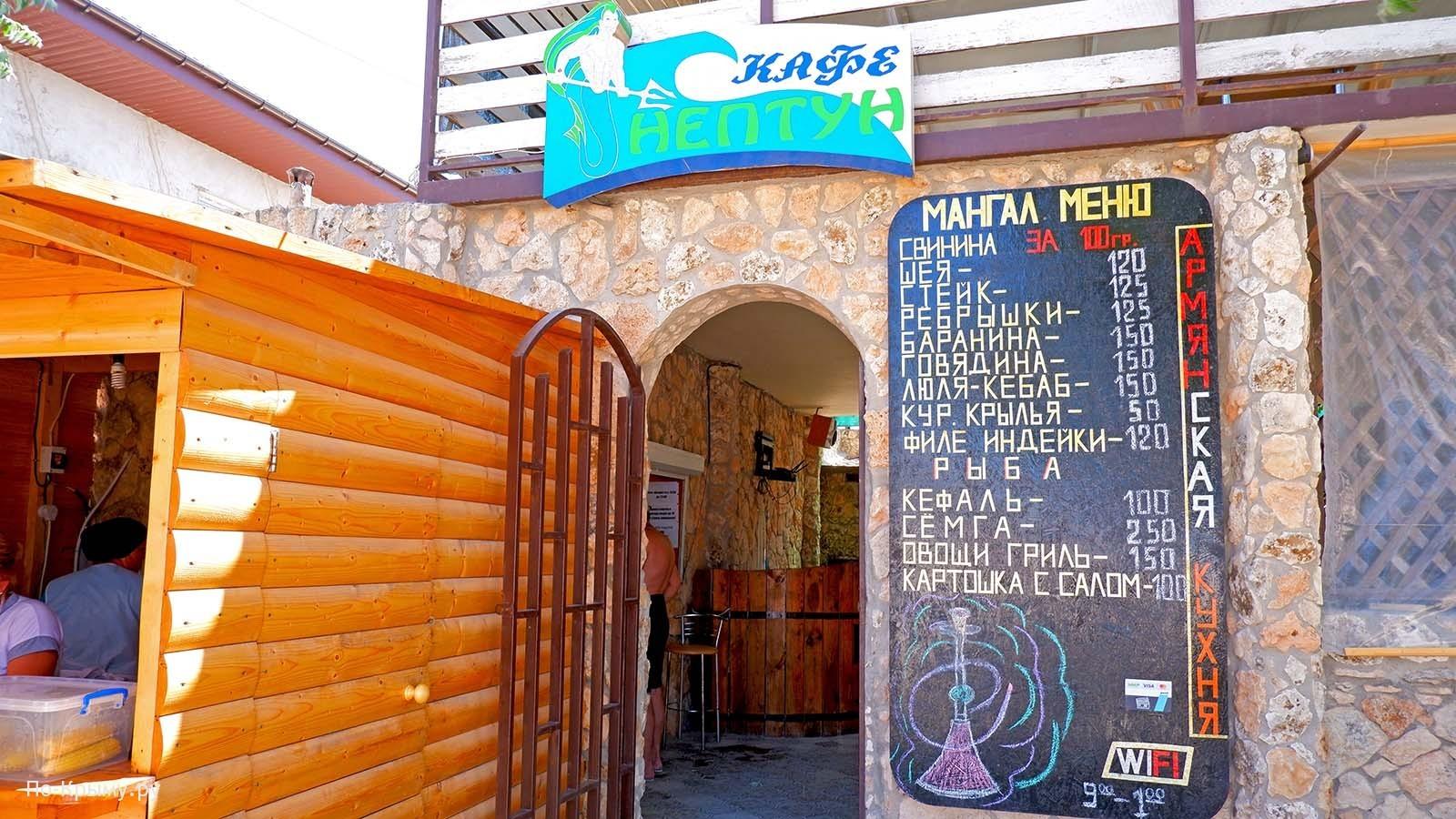 Цены на пляже, меню в кафе Нептун